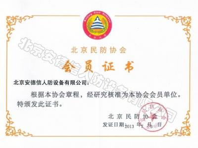 民防协会会员证