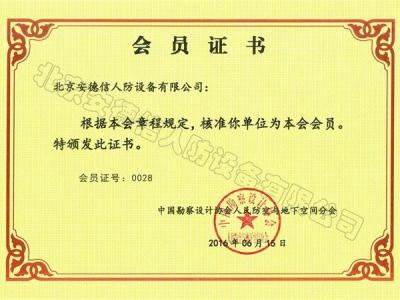 人防及地下空间分会会员证