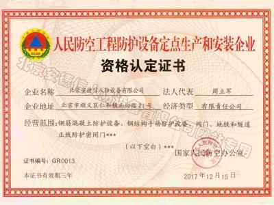 人防门生产许可证