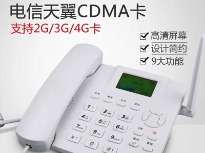 電信手機號無線座機